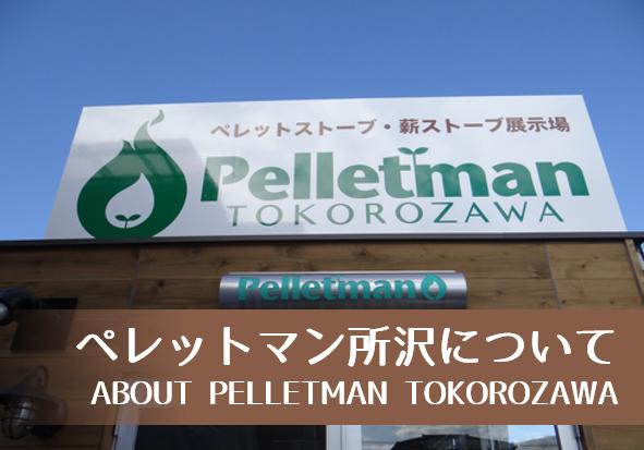 ペレットマン所沢について