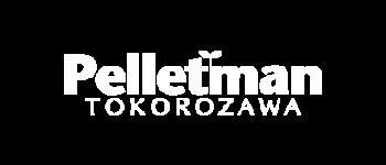 ペレットマン所沢